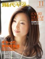月刊現代ギター2011年11月号 No.572(Full版)