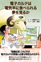 電子カルテは電気羊に食べられる夢を見るか