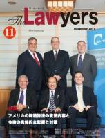 2011年11月号 月刊ザ・ローヤーズ