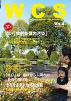 WCSマガジン Vol.4