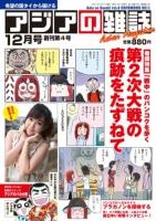月刊『アジアの雑誌』2011年12月号