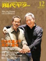 月刊現代ギター2011年12月号 No.573(Full版)