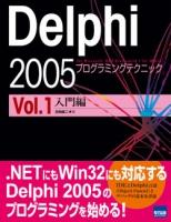 Delphi 2005 プログラミングテクニック Vol.1
