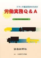 トラック運送業者のための労働実務Q&A