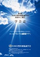 第5回日本自然医療協議学会 学会誌