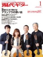 月刊現代ギター2012年1月号 No.574(Full版)