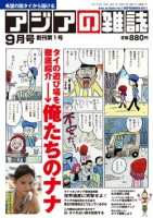 月刊『アジアの雑誌』2011年9月号