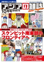 月刊『アジアの雑誌』2011年10月号