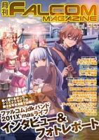 月刊FALCOM MAGAZINE(ファルコムマガジン)vol.11