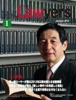 2012年1月号 月刊ザ・ローヤーズ