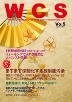 WCSマガジン Vol.5