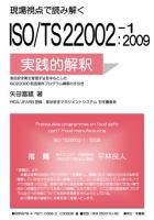現場視点で読み解くISO/TS22002-1:2009実践的解釈