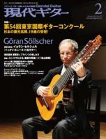 月刊現代ギター2012年2月号 No.575(Full版)