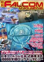 月刊FALCOM MAGAZINE(ファルコムマガジン)vol.12