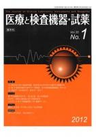 医療と検査機器・試薬 vol.35 No.1