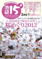 「池袋15'」2012年3月号