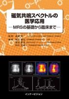 磁気共鳴スペクトルの医学応用