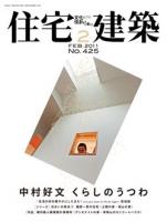住宅建築 2011年02月号No.425