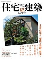 住宅建築 2011年12月号No.430