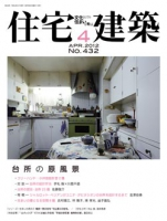 住宅建築 2012年04月号No.432