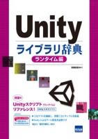 Unityライブラリ辞典