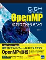 C/C++プログラマーのためのOpenMP並列プログラミング