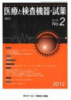 医療と検査機器・試薬 vol.35 No.2