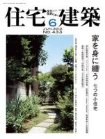 住宅建築 2012年06月号No.433