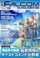 月刊FALCOM MAGAZINE(ファルコムマガジン)vol.15