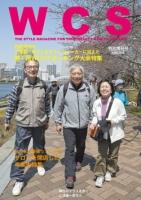 WCSマガジン特別号