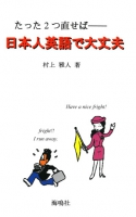 たった2つ直せば――日本人英語で大丈夫