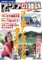 月刊『アジアの雑誌』2012年6月号