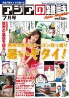 月刊『アジアの雑誌』2012年7月号