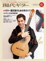 月刊現代ギター2012年6月号No.579