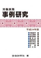 労働実務事例研究 平成24年版