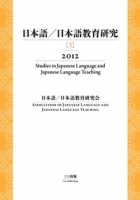 日本語/日本語教育研究[3]2012