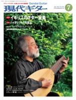 月刊現代ギター2012年7月号No.580