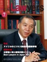 2012年7月号 月刊ザ・ローヤーズ