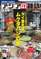 月刊『アジアの雑誌』2012年9月号