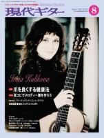 月刊現代ギター2012年8月号No.581
