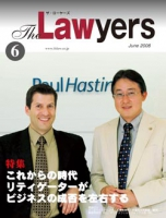 2008年6月号 月刊ザ・ローヤーズ
