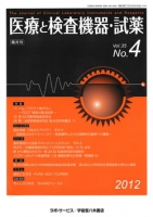 医療と検査機器・試薬 vol.35 No.4