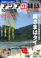 月刊『アジアの雑誌』2012年10月号