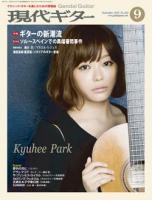 月刊現代ギター2012年9月号No.583