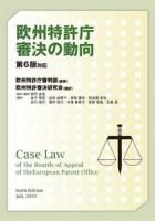 欧州特許庁審決の動向 第6版対応