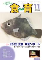 食育フォーラム 2012年11月号