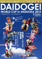 大道芸ワールドカップ in 静岡2012公式ガイドブック