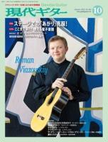 月刊現代ギター2012年10月号No.584