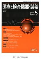 医療と検査機器・試薬 vol.35 No.5
