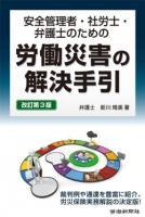 安全管理者・社労士・弁護士のための 労働災害の解決手引 第3版